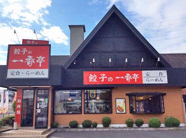 餃子の一番亭 富士柳島店の画像・写真