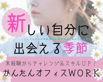 株式会社オープンループパートナーズ 渋谷エリア (お仕事No.pyo1553)の画像・写真