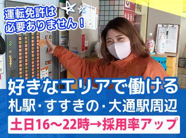日本駐車場開発札幌株式会社 の画像・写真