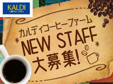 カルディコーヒーファーム 東大和店の画像・写真