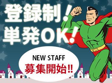 株式会社ビッグワーク 新宿支店 [南大沢エリア]【BW01】の画像・写真