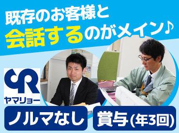 ヤマリョー株式会社 庄内支店 ガス部 鶴岡営業所の画像・写真