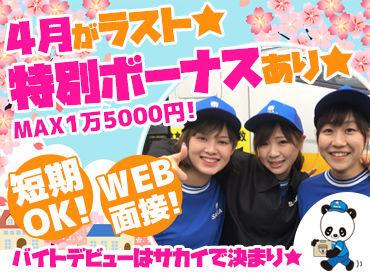 株式会社サカイ引越センター 姫路支社 (勤務地:加古川市)の画像・写真