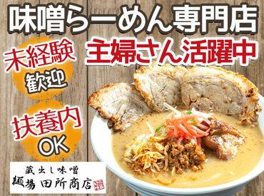 蔵出し味噌 麺場 田所商店 江戸NOREN ※2021年7月23日OPENの画像・写真