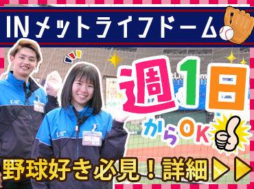 株式会社 協栄 所沢営業所 (勤務先:所沢駅周辺)の画像・写真