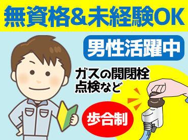 株式会社ザ・トーカイ 仙台支店の画像・写真