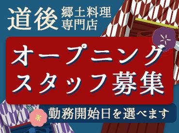 郷土料理専門店かどや 道後商店街店(店舗名未定)の画像・写真