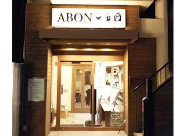 ABON(アボン)の画像・写真