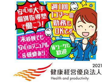 ITTO個別指導学院 袋井北校の画像・写真