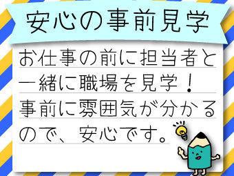 株式会社パワーキャスト 東大阪オフィス/HI-2175の画像・写真