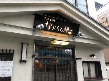 なおくん横丁の画像・写真