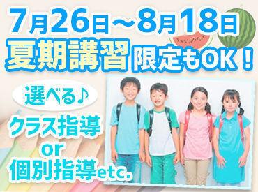 TOP教育グループ 見附校の画像・写真