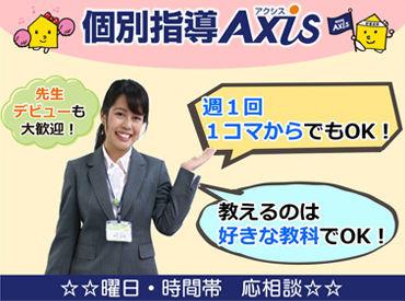 個別指導Axis 東葛西校の画像・写真