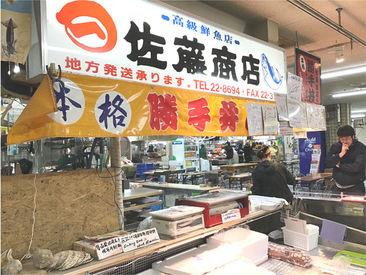 有限会社まるいち佐藤商店の画像・写真