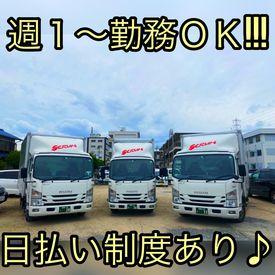 株式会社スクラム※岐阜本社の画像・写真