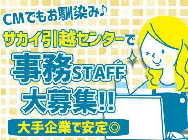 株式会社サカイ引越センター りんくう支社の画像・写真
