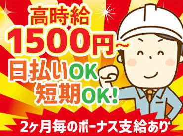 株式会社ミッドアルファ 名古屋営業所の画像・写真