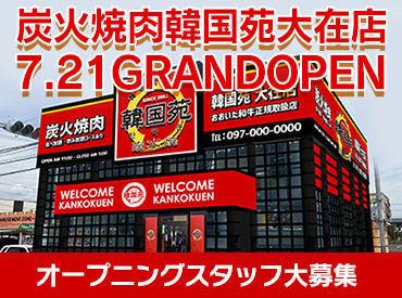 炭火焼肉 韓国苑 大在店 2021年7月21日OPEN予定の画像・写真