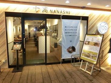 とんこつ らーめん七志 たまプラーザ店の画像・写真