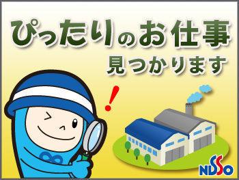 日総工産株式会社の画像・写真