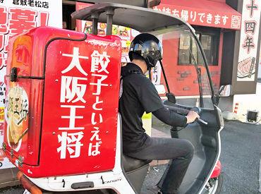 大阪王将 倉敷老松店の画像・写真