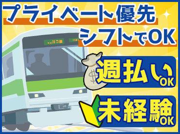 有限会社谷崎軌道 ※新横浜エリアの画像・写真