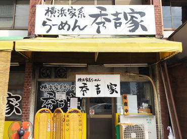 横浜家系らーめん 秀吉家の画像・写真