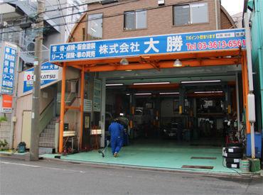 株式会社大勝の画像・写真