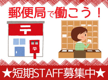 日本郵便株式会社四国支社の画像・写真