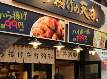 から揚げの天才 川口東口店の画像・写真
