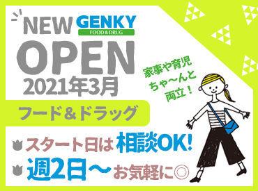 GENKY(ゲンキー)動橋店の画像・写真