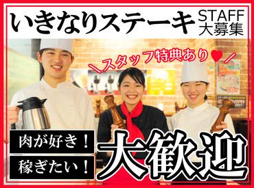 いきなりステーキ ナフコ東諫早店の画像・写真