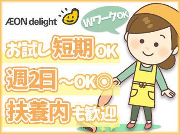 イオンディライト株式会社 東海支社 勤務地:キヤノン富士裾野リサーチパークの画像・写真
