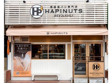 高級食パン専門店ハピナツ~HAPINUTS~  (2020年9月OPEN)の画像・写真