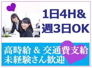 株式会社エスプールヒューマンソリューションズ 横浜西口支店 (勤務地:横浜)の画像・写真