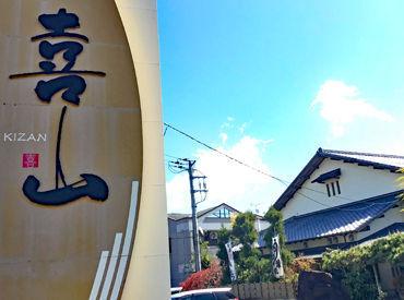有限会社杉光 喜山の画像・写真
