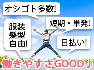 株式会社バイトレ【MB810914GT02】の画像・写真