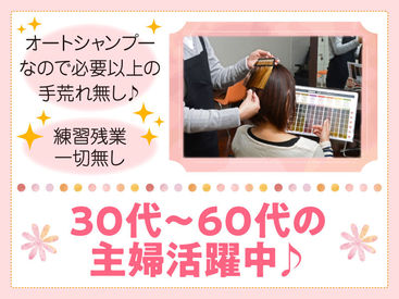 ヘアカラーFit! MEGAドン・キホーテ 名古屋本店の画像・写真