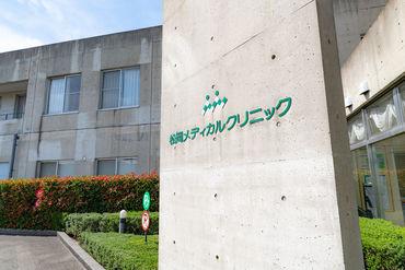 医療法人松悠会 松岡メディカルクリニックの画像・写真