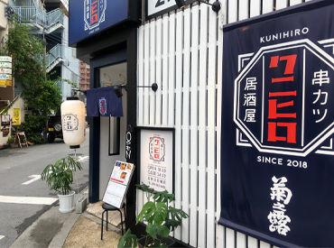 串カツ居酒屋クニヒロの画像・写真