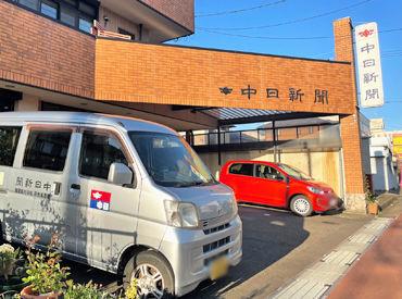 中日新聞蘇原専売店の画像・写真