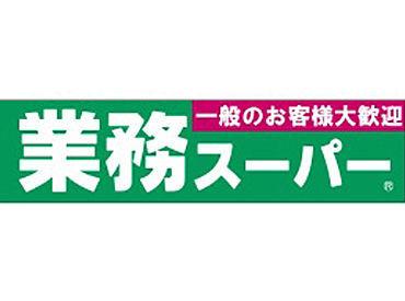 酒&業務スーパー 木﨑店 (株式会社ヤスブン)の画像・写真