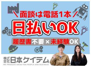 株式会社 日本ケイテム(No.3599)の画像・写真