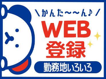 株式会社ホットスタッフ東京 ※稲城エリアの画像・写真