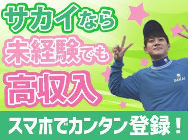 株式会社サカイ引越センター 那須塩原営業所【043】の画像・写真