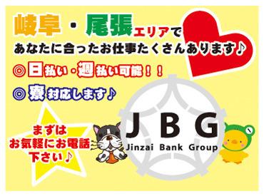 株式会社人材Bank  勤務地:大垣市浅西の画像・写真