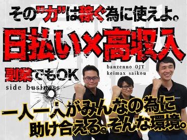 株式会社ケイ・マックス [001] (勤務地 町田駅周辺 )の画像・写真