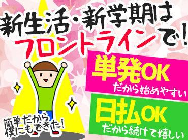 株式会社フロントライン 仙台支店/FLSD0002の画像・写真