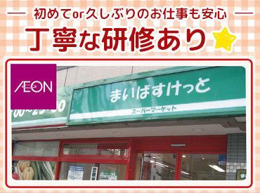 イオン北海道株式会社 まいばすけっと事業部の画像・写真
