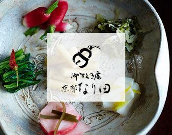 京都なり田 京都高島屋店の画像・写真